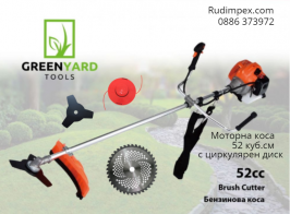 Moторна коса Greenyard - 52 куб.см - 1.85 kW - 2.5 к.с - с  цял прът + циркулярен диск  | Rudimpex.com
