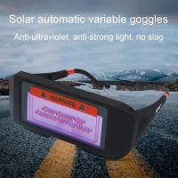 Соларни заваръчни очила - автоматични
